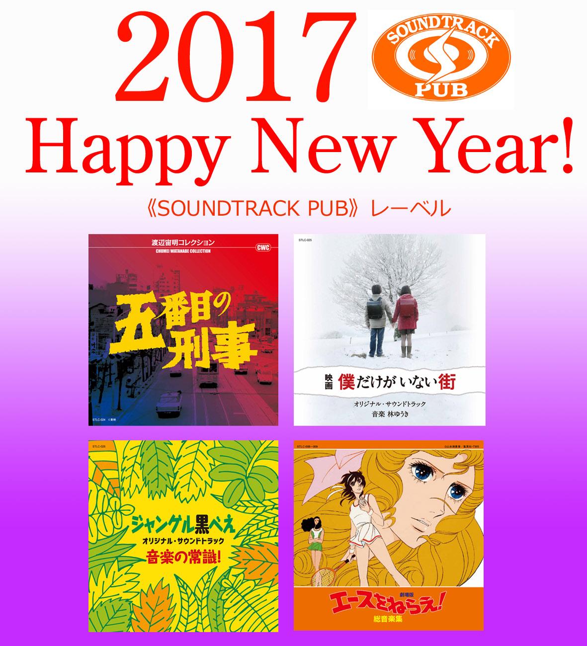 2017年賀SoundtracPub.jpg