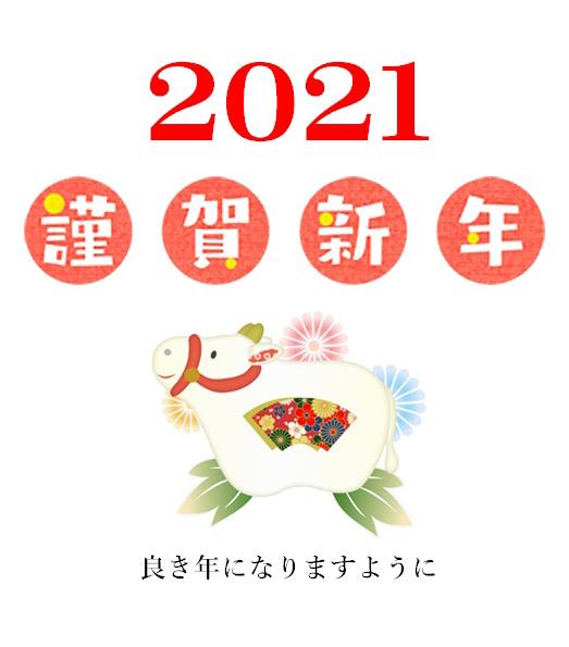 2021年年賀