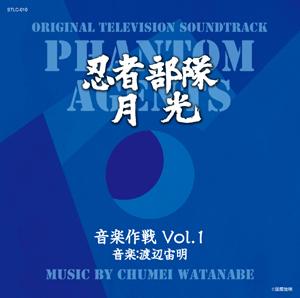 忍者部隊月光 音楽作戦 Vol.1