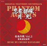 忍者部隊月光 音楽作戦 Vol.2