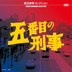 渡辺宙明コレクション 五番目の刑事