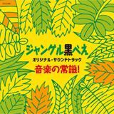 ジャングル黒べえ オリジナル・サウンドトラック 音楽の常識!