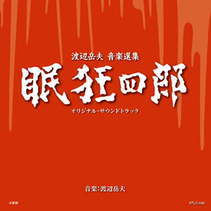 眠狂四郎 オリジナル・サウンドトラック
